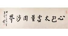 铁道运营管理师招生简章